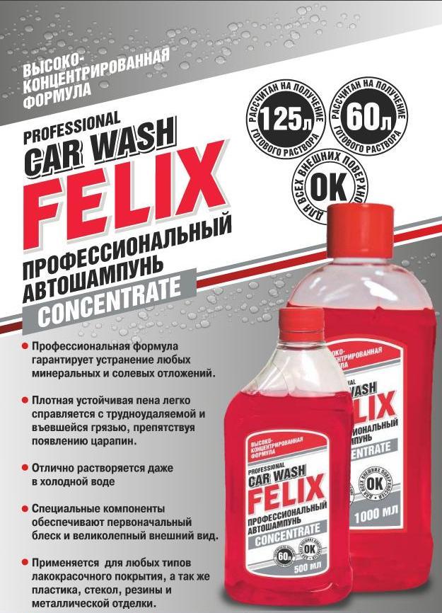 Автошампунь концентрат FELIX